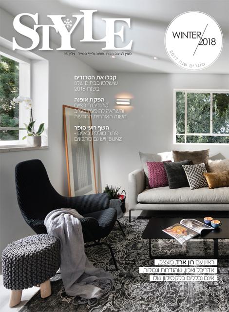 ידיעות-אחרונות-מגזין-סטייל-אורנה-פוריץ