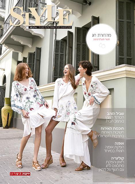 מגזין סטייל אורנה פוריץ מעצבת פנים